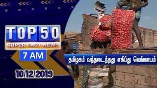 Morning News – Top 50 – Vendhar TV | 10-12-2019