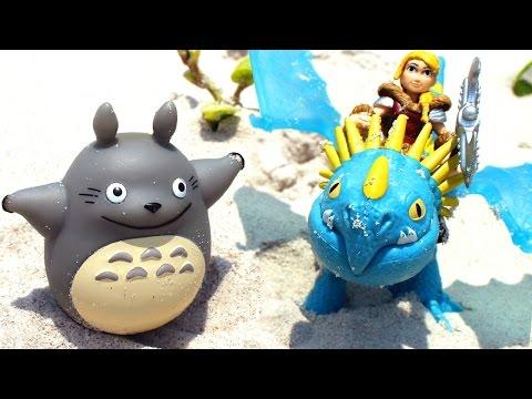 Видео для детей: КАК ПРИРУЧИТЬ ДРАКОНА? Видео игрушки: ТОТОРО чинит хвост Громгильды!