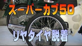 #04「簡単リヤタイヤ脱着編」スーパーカブAA01整備解説付き、Honda Super Cub