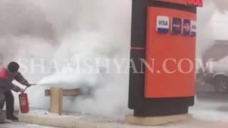 Երևանում ավտոմեքենայում առաջացած խոշոր հրդեհը մարում են բենզալցակայանի աշխատակիցները