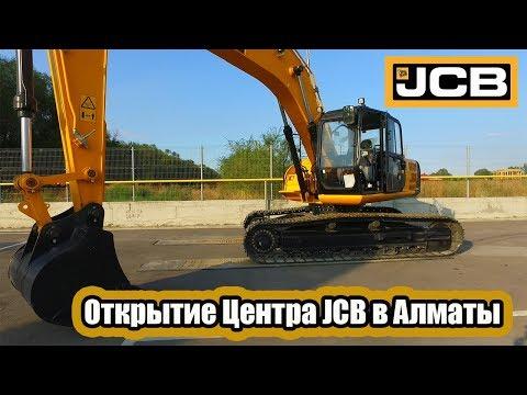 Строительная техника JCB в Алматы