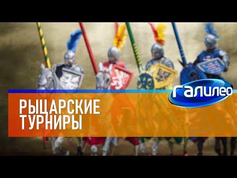 Галилео ⚔ Рыцарские турниры