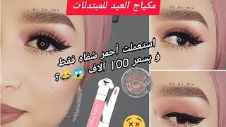 مكياج العيد للمبتدئات/ استعملت أحمر شفاه فالعيون 😱؟/ soft pink tutorial screenshot 3