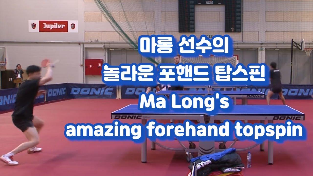 마롱 선수의 놀라운 포핸드 탑스핀 Ma Long's amazing forehand topspin