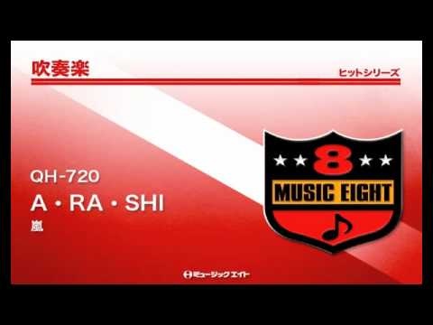 《吹奏楽ヒット》A・RA・SHI/嵐
