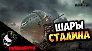 Инопланетные Войны WORLD OF TANKS ШАРЫ СТАЛИНА!?!? КАТАЕМ ИС360
