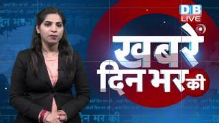 19 Feb 2019 | दिनभर की बड़ी ख़बरें | Today's News Bulletin | Hindi News India |Top News | #DBLIVE