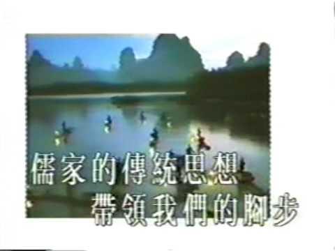 我是中國人 - Wo Shi Zhong Guo Ren