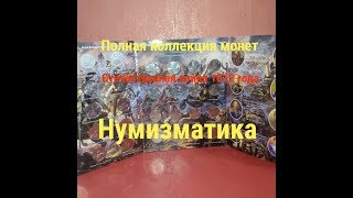 Памятные монеты,посвященные 200-летию победы России в Отечественной войне 1812 года !