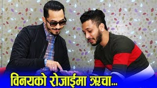 Choose Your Best || Actor Vinaya Shrestha || Ramailo छ with Utsav Rasaili ||
