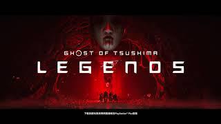 PS4『Ghost of Tsushima』版本1.1大型免費更新預告