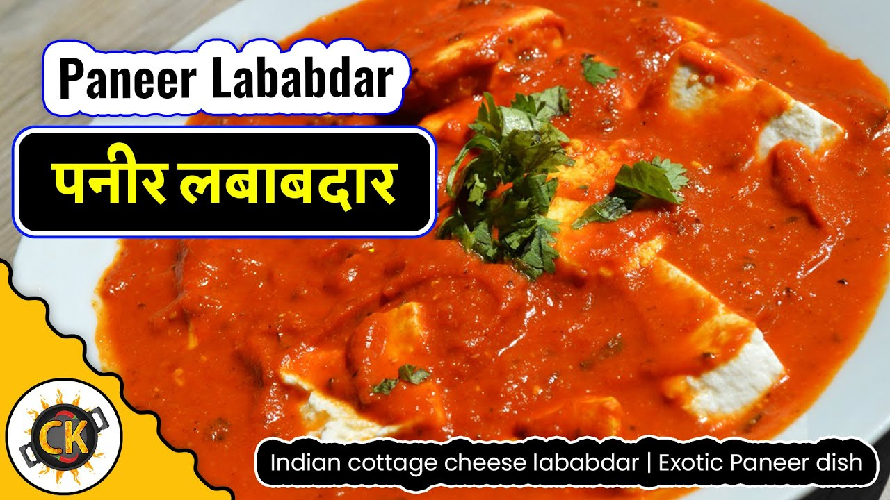 Paneer lababdar easy indian cottage cheese lababdar exotic paneer lababdar easy indian cottage cheese lababdar exotic paneer dish by ck epsd 336 youtube forumfinder Choice Image