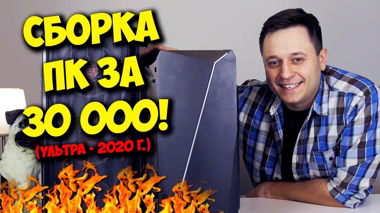 СБОРКА ПК ЗА 30000 РУБЛЕЙ! / INTEL + NVIDIA VS AMD!