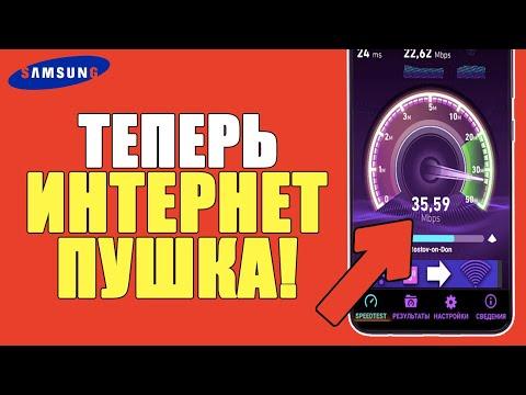 Как на Samsung УВЕЛИЧИТЬ СКОРОСТЬ МОБИЛЬНОГО ИНТЕРНЕТА на Телефоне ANDROID?