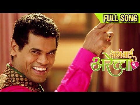 Full Too Fataka Song [HD] - Aga Bai Arechyaa 2 - Siddharth Jadhav, Sonali - Marathi Movie