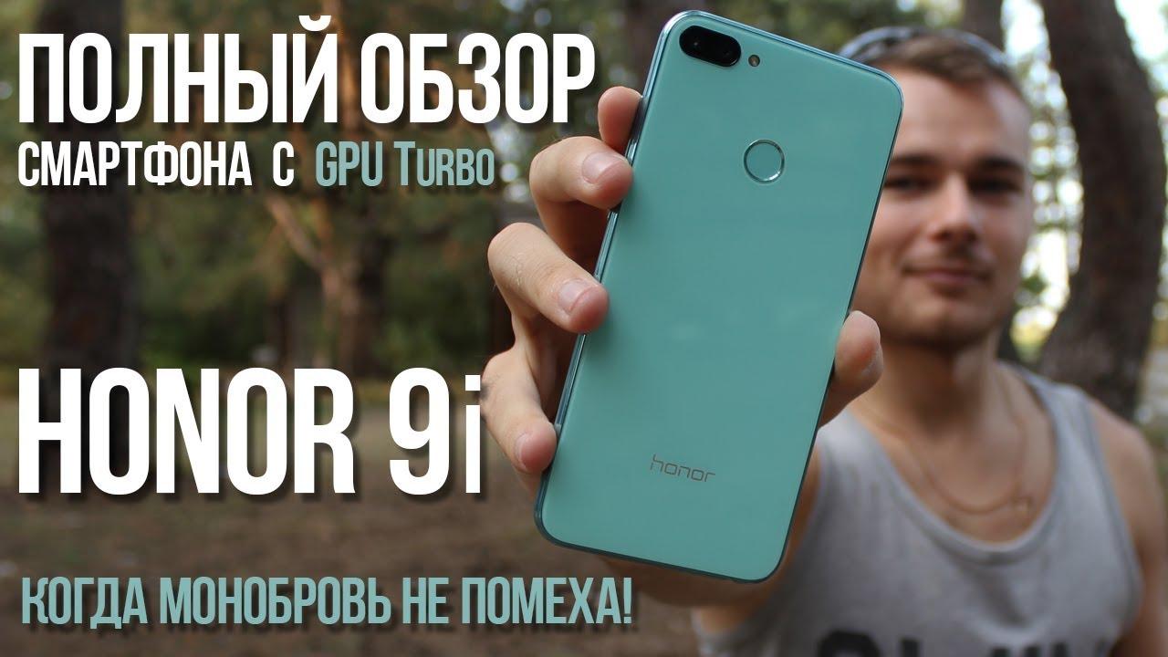 HUAWEI honor 9i 2018 (honor 9N) - Полный обзор смартфона с технологией GPU Turbo