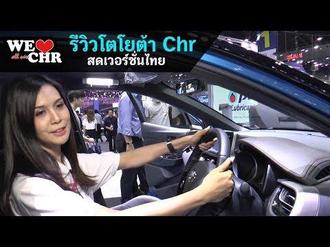 รีวิวสดเปิดตัวรอบพรีวิว โตโยต้า chr เวอร์ชั่นไทย ในงาน motor Expo 2017