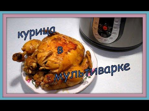 Курица  в мультиварке. Chicken in multivarka.