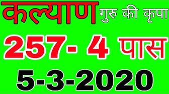 KALYAN MATKA 5/3/2020 | करेंट का महागणित | Luck satta matka trick | Sattamatka | कल्याण | Kalyan
