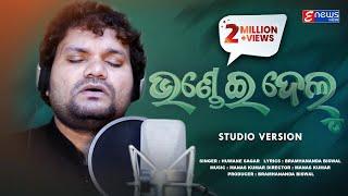 Bhandei Delu Odia New Sad Song Humane Sagar Manas Kumar Studio Version