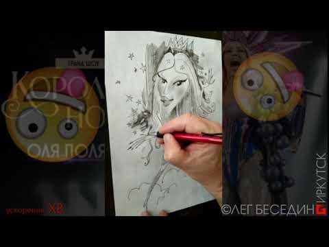 Как рисовать шарж карандашом Попка звезды Оля Полякова Пояснение Урок (ускоренный вариант) © Беседин