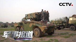 《军事报道》 20190604| CCTV军事
