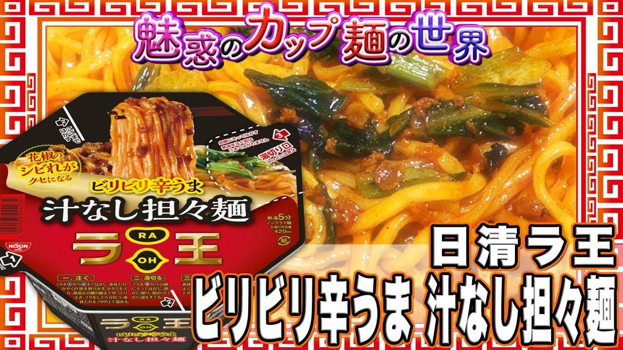 「ラ王 汁なし担々麺」の画像検索結果