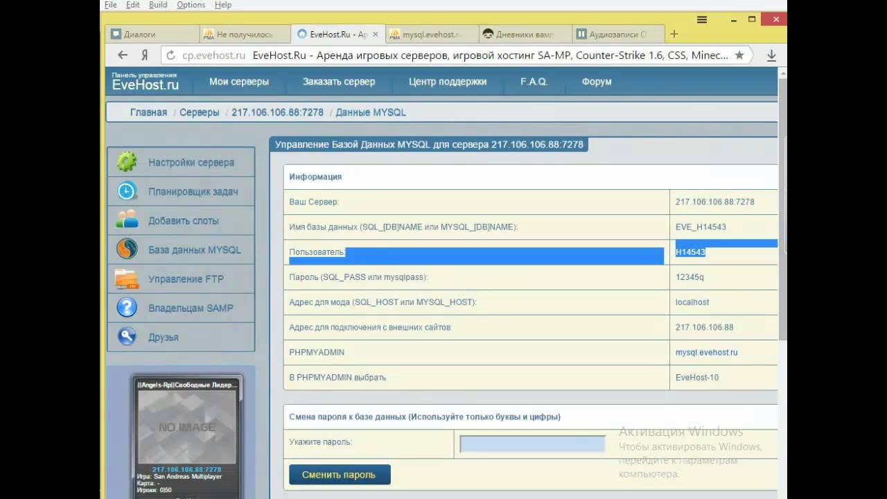 Как залить сервер samp на хостинг myarena хостинг flydev