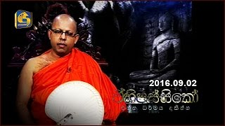 Ehipassiko - 02nd September 2016 - Hagarangala Sumedha Thero
