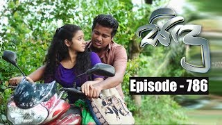 Sidu | Episode 786 12th August 2019 Thumbnail