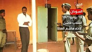 تعرف على تاريخ السودان السياسي منذ الاستقلال Youtube
