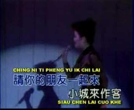 Siau chen ku she ( Teresa Teng )