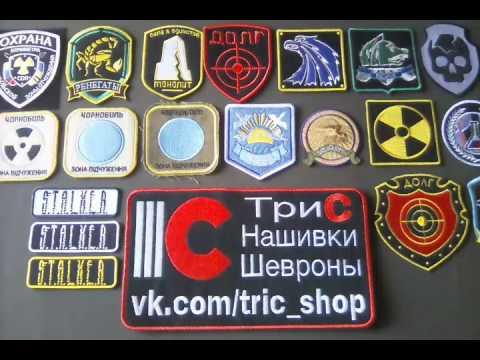 Нашивки купить в москве с доставкой курьером, наложенным платежом в регионы россии. Широкий ассортимент, высокое качество, гарантия.