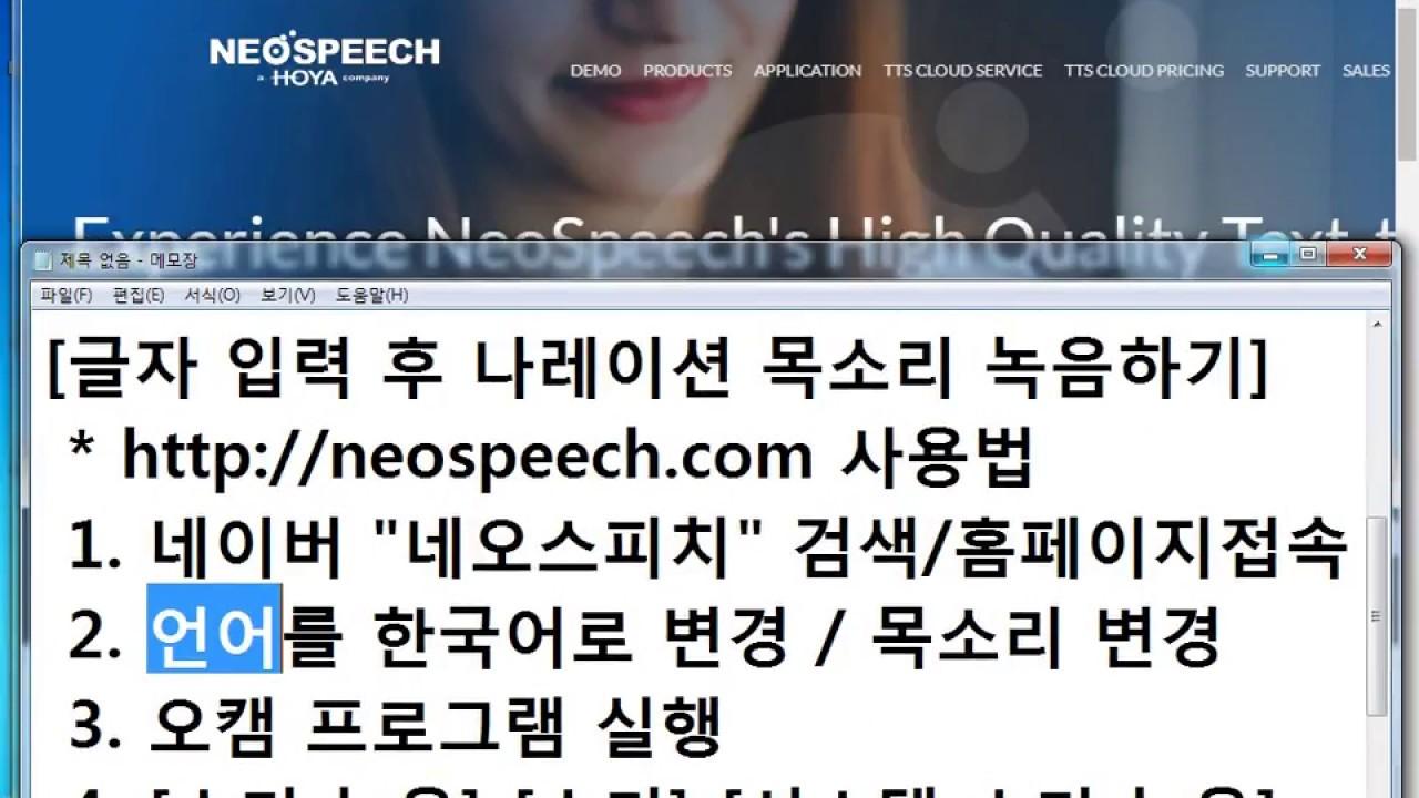 [파워블로그&유튜브 54강]Text to Speech 한국어 neospeech 사용법