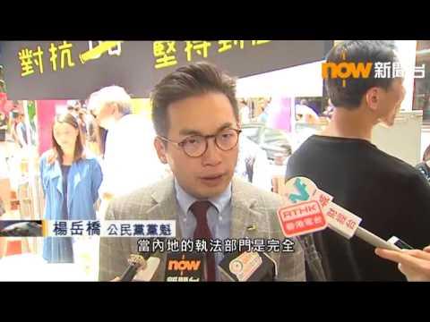 林子健稱被毆打 楊岳橋:嚴重踐踏法治底線