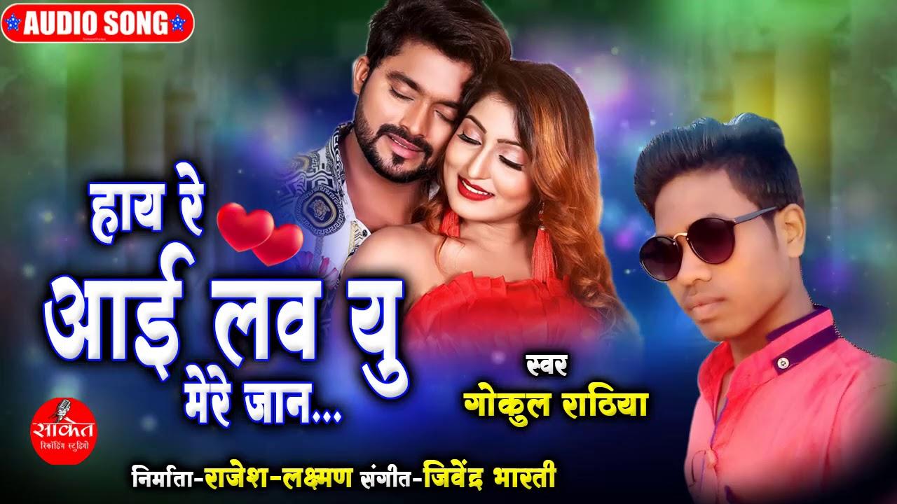 Hay Re I Love You Mere Jaan || Gokul Rathiya || Cg New Song || गोकुल राठिया || छत्तीसगढ़ी गीत 2020