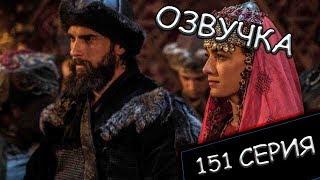 Воскресший Эртугрул 151 серия 5 сезон русская Озвучка Конец, Финал