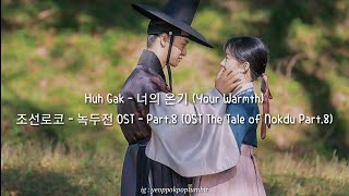 [HAN/ROM/INDO] Huh Gak - 너의 온기 (Your Warm) | The Tale of Nokdu Part.8