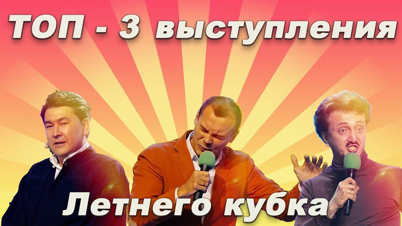 КВН Летний Кубок Топ - 3 лучших выступлений ☀️