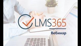 Организация дистанционного обучения – LMS365
