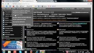 Добавление пункта меню и видео ucoz ( урок 3 ) BluRex(Добавление пункта меню и видео с помощью редактора категории., 2013-01-18T05:34:03.000Z)