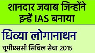 UPSC IAS Topper's Interview Questions and answers Hindi Video आईएएस टॉपर इंटरव्यू Dhivya Loganathan
