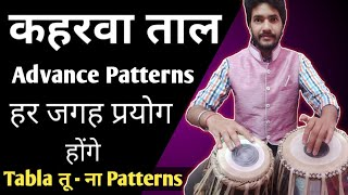 Kaharwa taal Advance patterns - Table par Tuna patterns kaise bajayen - How to play tabla - Tutorial