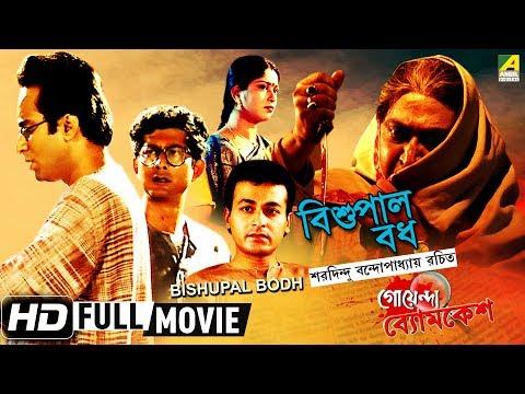 Bishupal Bodh | বিশুপাল বধ | Goyenda Byomkesh | Detective Bengali Movie