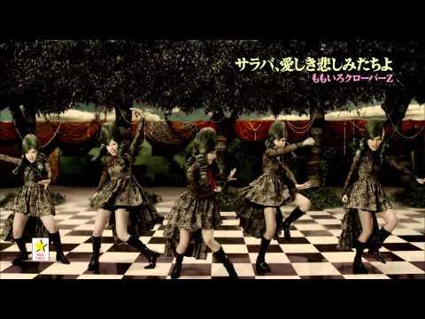 【ももクロMV】サラバ、愛しき悲しみたちよ / ももいろクローバーZ(MOMOIRO CLOVER Z/SARABA ITOSHIKI KANASHIMI TACHIYO)