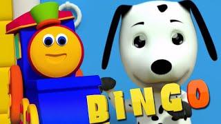 Бинго собака | Рифмы для младенцев | Bob Train | Dog Rhyme | Preschool Songs | Bingo The Dog