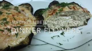 Мясные цветы на ужин