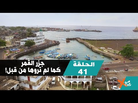 جزر القَمر كما لم تروها من قبل! - جزء 1- الحلقة 41 - بي بي سي إكسترا  - نشر قبل 2 ساعة