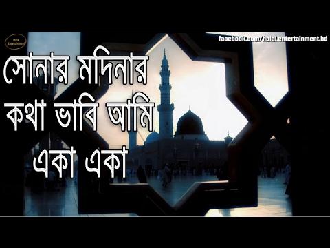 বারে বারে ভাবি একা- New Bangla Islamic song 2017 । bangla gojol (Modinar naat)