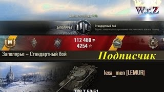 TVP T 50/51  Совсем на имбу не похож…  Заполярье – Стандартный бой  World of Tanks 0.9.14 wot